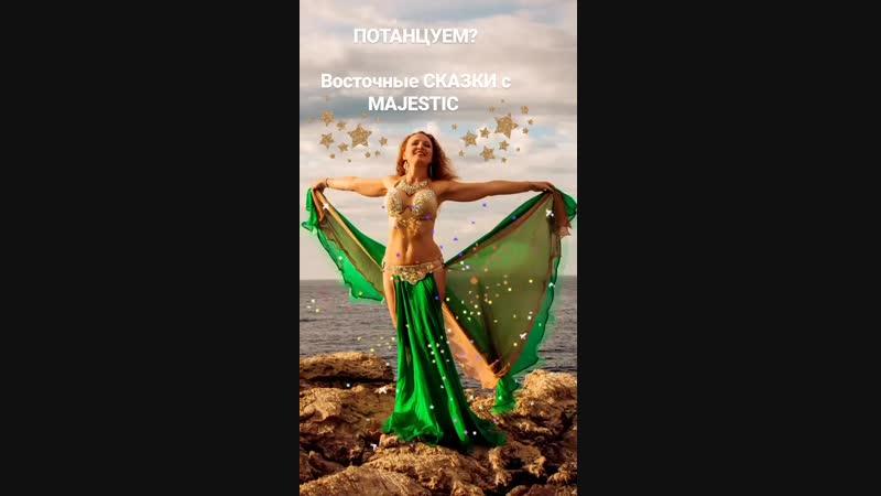 Танцевальный Клуб MAJESTIC для прекрасных дам г. Санкт-Петербург