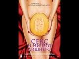 Секс и ничего лишнего  Русский трейлер HD