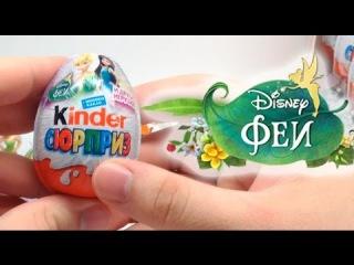 Дисней Феи Пиратского Острова, Киндер сюрприз 2014 (Disney Fairies) - Часть 4