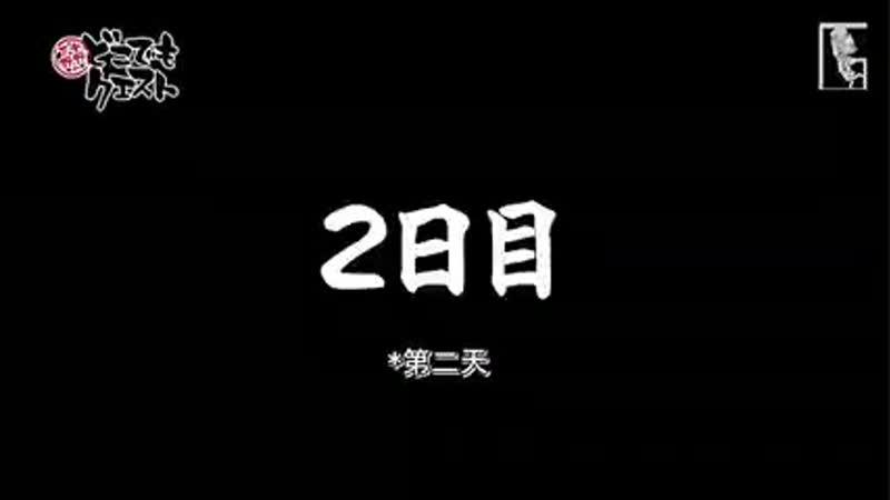 「Ono Shimono no Doko Demo Quest」05