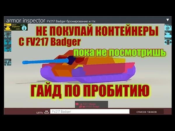 Wot Blitz, Гайд по пробитию FV217 Badger, фв217 бадгер