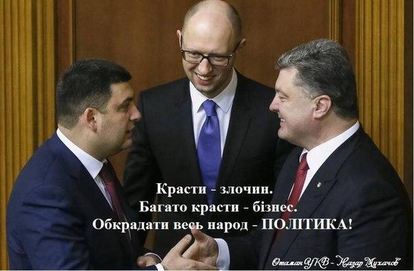"""Валютные депозиты министров и депутатов в 600 раз превышают гривневые, - """"Зеркало недели"""" - Цензор.НЕТ 4497"""