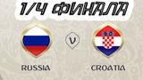 Чемпионат мира 2018 | 1/4 финала | Россия - Хорватия | FIFA 18