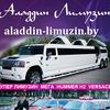 Свадебные авто Прокат лимузинов в Минске кортеж