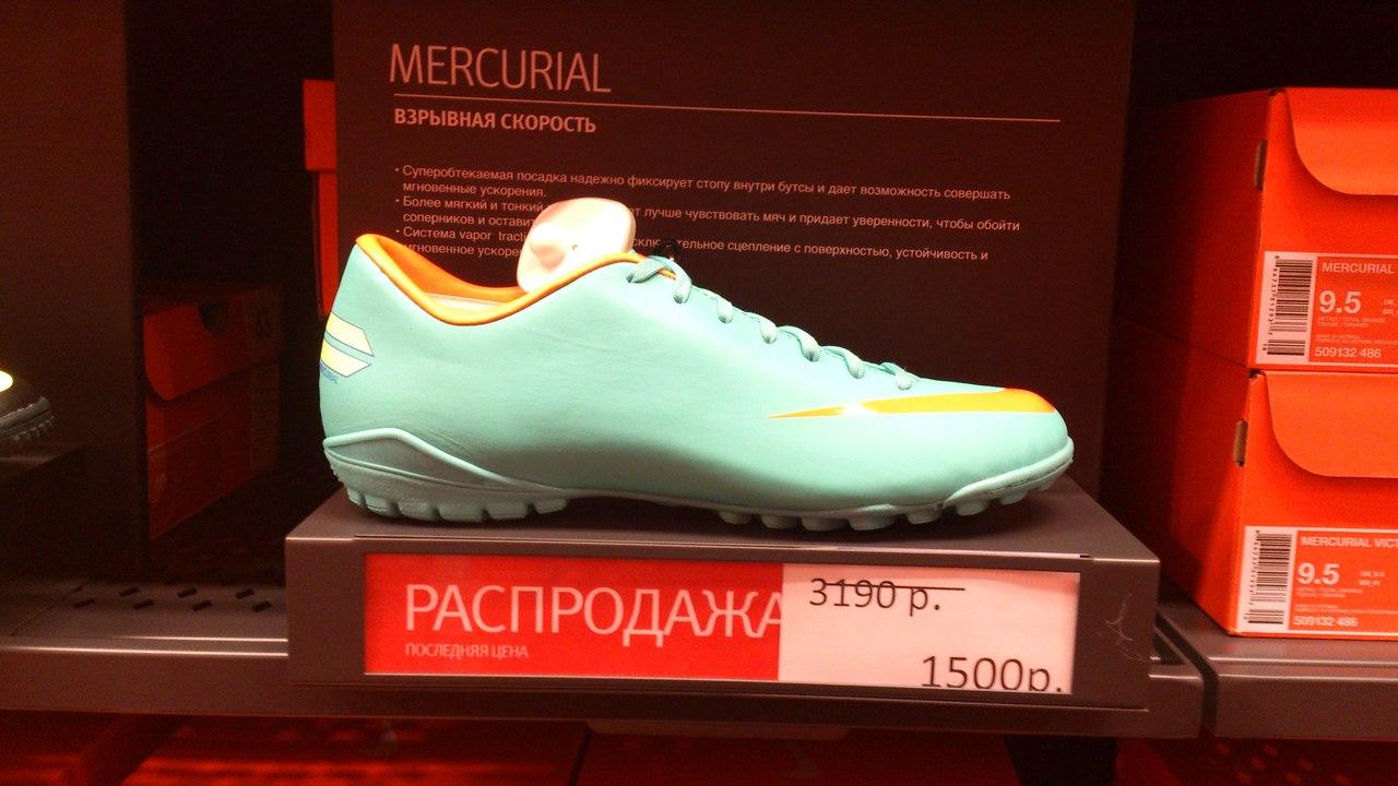 Распродажа Nike Mercurial в дисконте