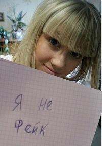Настя Шевченко Не Фейк | ВКонтакте