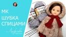 Как связать шубку с капюшоном Вяжем спицами шубу для кукол из пряжи YarnArt Mink