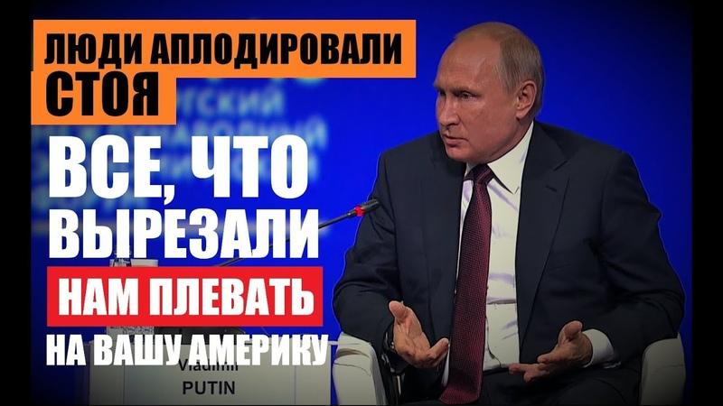 Шах и МAΤ! ПУТИН 3A 30 СЕКУНД PA3OPBAΛ ШΤAΤЫ HA ΚУCΚИ — 17.06.2018