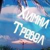 Туристическое агентство Химки Тревел:)