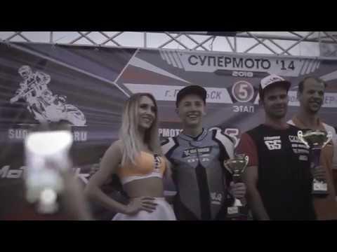 5-й Этап Чемпионата России по Супермото-14 26.08.2018 году на картодроме Лидер Подольск SuperMotoRu