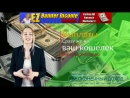 Как заработать денег в интернете быстро и без обмана.EZ Banner income новый маркетинг