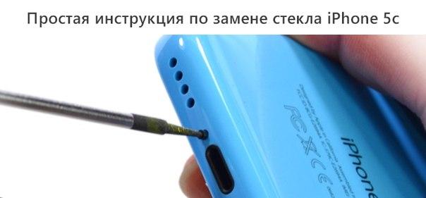 Простая инструкция по замене стекла iPhone 5c