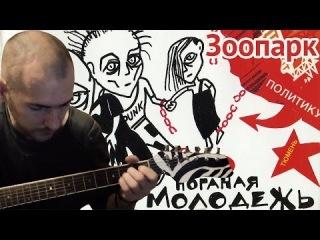 Зоопарк - ГрОб (Егор Летов гитара кавер аккорды бой)