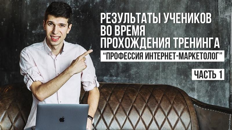 Дмитрий Чевычалов отзывы (тренинг Профессия: интернет-маркетолог)
