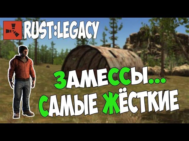 Rust legacy:САМЫЕ ЖЁСТКИЕ ЗАМЕССЫ....RUST KING!)