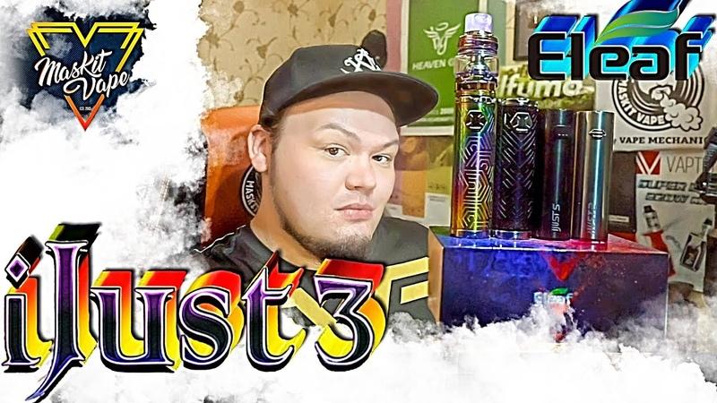 Разобрал iJust 3 by Eleaf сравнение с iJust S