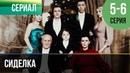 Сиделка / HD 1080p / 2018 мелодрама. 5-6 серия из 16