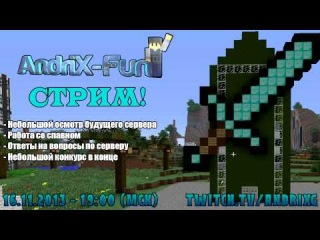 Анонс стрима! Minecraft AndriX FUN - 16.11.2013 - 19:00(МСК)