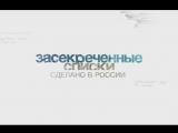 Засекреченные списки. Сделано в России (07.04.2018, Документальный)
