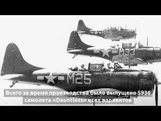 """Дуглас sbd """"бесстрашный"""" - история авиации"""