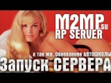 Mafia 2 Multiplayer   СКОРО ЗАПУСК СЕРВЕРА!