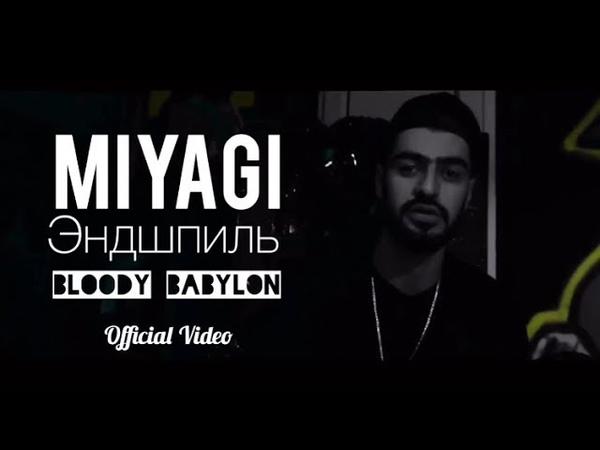 MIYAGI ЭНДШПИЛЬ - Bloody Babylon (Official Video)