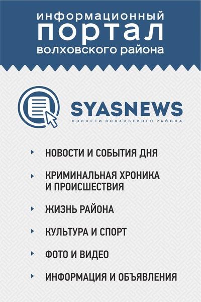 Syas News