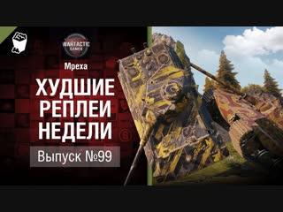 [WoT Fan - развлечение и обучение от танкистов World of Tanks] Невиновных нет! - ХРН №99 - от Mpexa [World of Tanks]