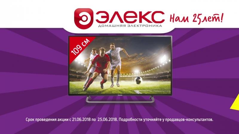 120 часов распродажи в ЭЛЕКС! Телевизор Panasonic TX-43DR300ZZ