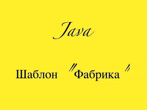 Шаблоны Java. Фабричный метод (Factory Method)