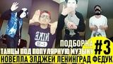 ТАНЦЫ ПОД НОВЕЛЛА, ЭЛДЖЕЙ, ЛЕНИНГРАД, ФЕДУК (Танцующий Чувак) ПОДБОРКА #3