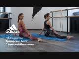 Тренировка Barre с Лукерьей Ильяшенко | Тренировки adidas Women #ясоздаюсебя