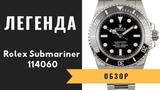 Обзор: Часы-легенда Rolex Submariner No Date 114060