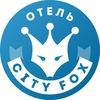 CITY FOX ОТЕЛЬ - Гостиница в Барнауле