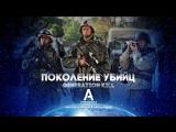 Поколение убийц - Русский трейлер