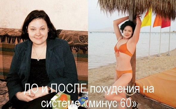 диета минус 60 меню меню на неделю