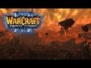 МИЦАКУЛТ МЛАДШИЙ БРАТ АДА - НАЧАЛО 1 - Warcraft 3 frozen Throne TFT1