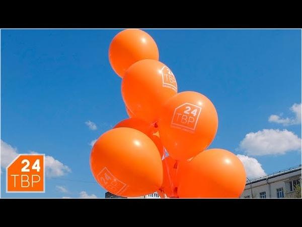 7 мая смотрите телемарафон Яркие 20 Новости ТВР24 Сергиево Посадский городской округ