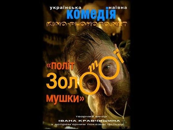 Крута украінська комедія Політ золотоі мушки comedy Ukraine