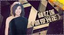 林忆莲《盛夏光年》 《歌手2017》第6期 单曲纯享版The Singer 我是歌手官方频道 1230