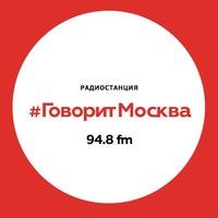 Слушать и смотреть радио Говорит Москва в прямом