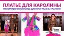 Детское тренировочное платье для бальных танцев по программе Латина. Обзор платья для Каролины.