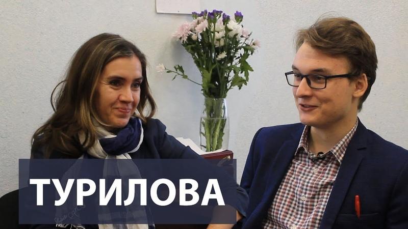 Турилова Е.А. - МехМат, стиль и любовь к детям (МЦ)