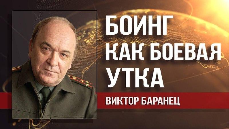 Виктор Баранец. Нам не так страшен Запад, как предательство правительства