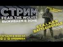 Стрим: выживаем в Fear the Wolves