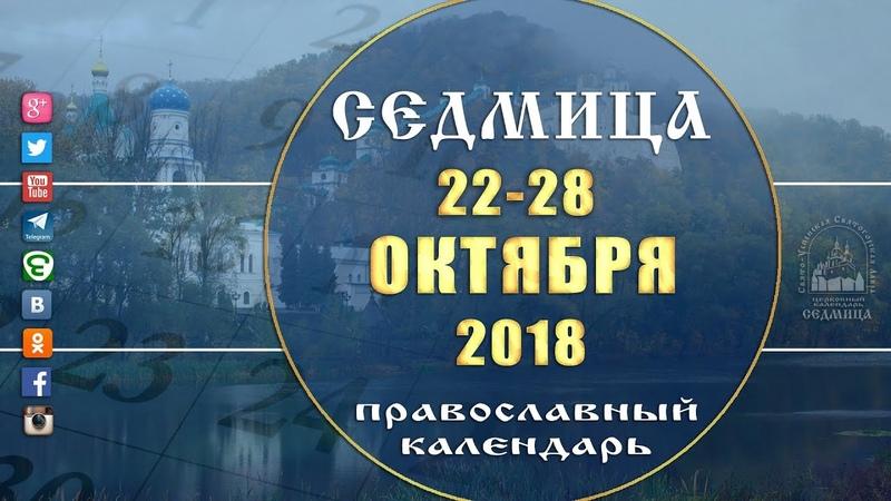 Мультимедийный православный календарь 22 28 октября 2018 года