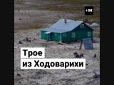 Как живут на метеорологической станции в Ходоварихе