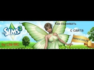 Как Скачивать Объекты С Сайта Newsims.ru?? // ВИДЕОУРОК ОТ LILA MC