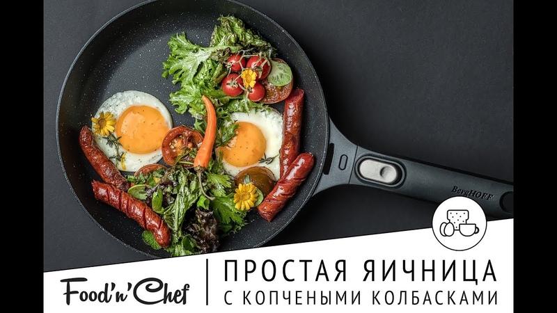 Простая яичница с копчеными колбасками | Простые рецепты от Надежды Гаража » Freewka.com - Смотреть онлайн в хорощем качестве