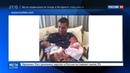 Новости на Россия 24 • Криштиану Роналду выложил в Instagram фотографии своих новорожденных близнецов